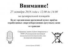 Объявление о сборе ламп